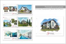 Рекламные проспекты, каталоги
