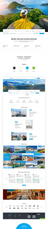 Дизайн сайта для путешественников