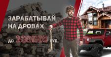 Баннер фейсбук Дрова