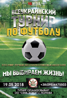 Турнир по футболу