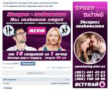 Оформление  и ведение Экспресс-знакомств Киев