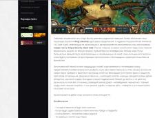 King's Bounty: Темная Сторона (описание к игре)