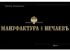 "Мануфактура ""НЕЧАЕВЪ"""