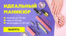 Баннер для интернет-магазина ногтевого сервиса