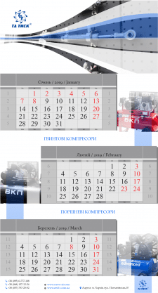 Календарь для предприятия