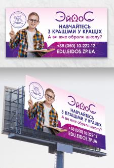 "Частная школа ""Эйдос"" -  Billboard - 2020"