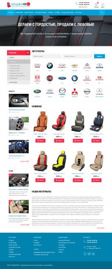 Сайт интернет-магазина Autopilot48