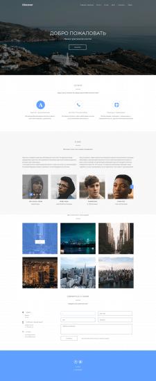 Лендинг-Дизайн сайта