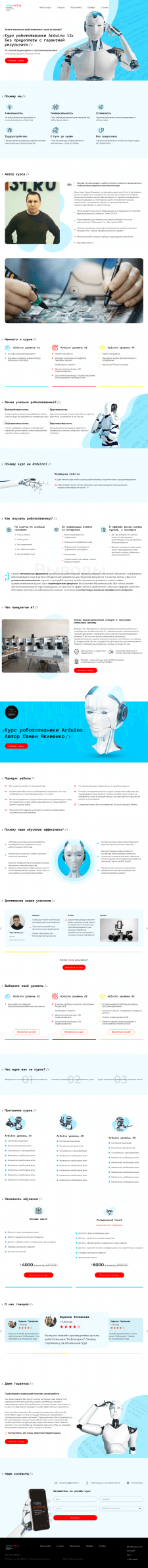 Верстка сайта по макету Figma