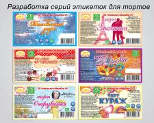 Разработка серии этикеток для тортов