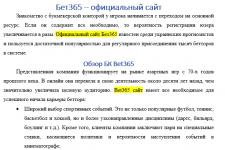 Обзор официального сайта Бет365