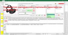 Программа для ключевых слов Prom.ua