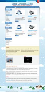 Верстка интернет-магазина Лодки-Палатки