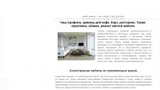 Статьи для сайта компании ДивоДиван