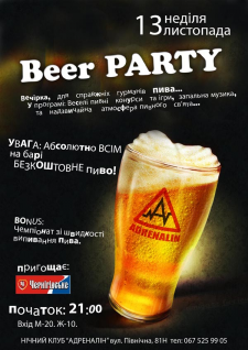 Афиша Beer Party 2