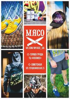 рекламный постер магазина молодежной одежды