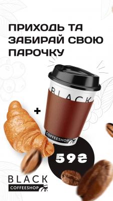 Креативы для сторис кофейни
