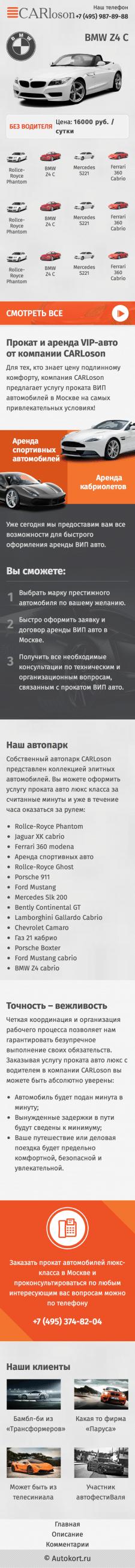 "Мобильная версия сайта ""Carloson"""