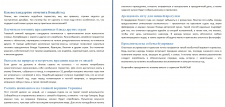 Копирайт: услуги и сервисы