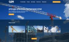 Сайт аренды кранов