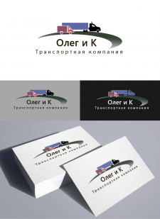 Логотип для транспортной компании