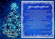 Оформление праздничных открыток