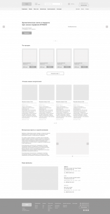 Прототип главной страницы интернет магазина