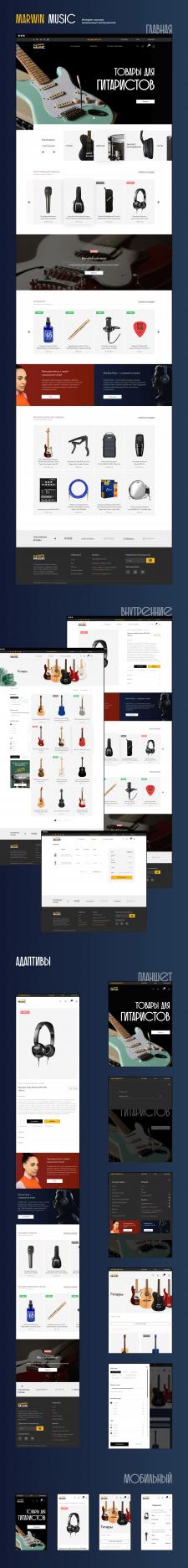 Интернет магазин | Marwin Music