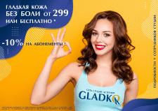 Реклама студии эпиляции