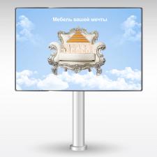 Дизайн билборда для мебельного гипермаркета
