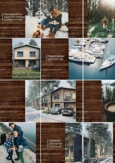 Общий стиль и продвижение Lagoon Comfort City