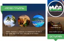 Мёд - туристическая компания