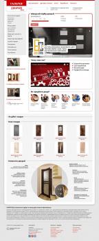 Інтернет магазин «Галерея Дверей Плюс»
