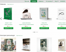 Інтернет-книгарня Смолоскип