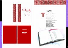"Дизайн книги ""Кобзарь"""