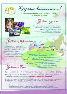 Раздаточная листовка в детский сад от Фотостудии