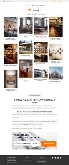 Сайт-портфолио для архитектурной матерской