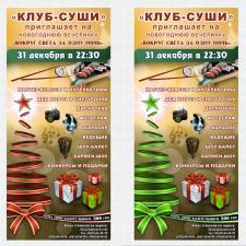Плакат Клуб