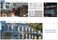 Информационный портал Ставрополя