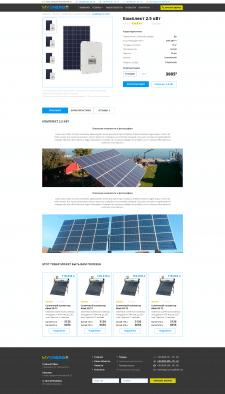 Работа для компании альтернативной энергии