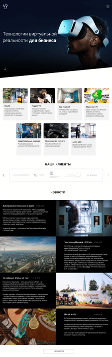 Верстка vrtech.ru