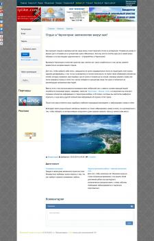 Отдых в Черногории: великолепие вокруг вас!