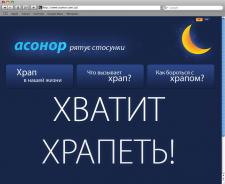 """разработка сайта для компании """"PharmUnion"""" - преперата от храпа"""