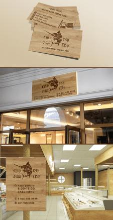 Вывеска и визитка для магазина морепродуктов