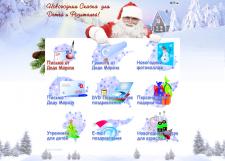 Новогодний сайт поздравлений