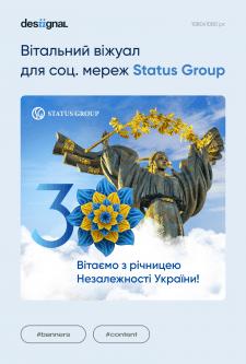Вижуал для Status Group