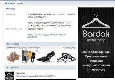 Продвижение интернет магазина брендовой одежды