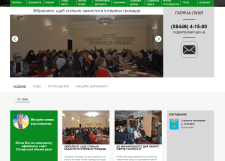 наполнение сайта Охтирської міської ради