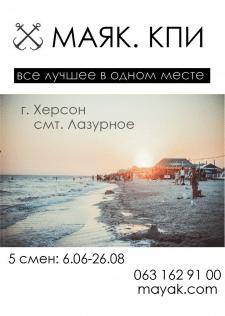 Афиша.Маяк