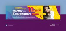 """Обложка для группы в VK  """"Психосоматика"""""""